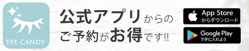アイキャンディー公式予約アプリ