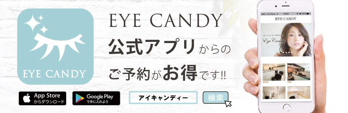 EYE CANDY 公式アプリからのご予約がお得です!!