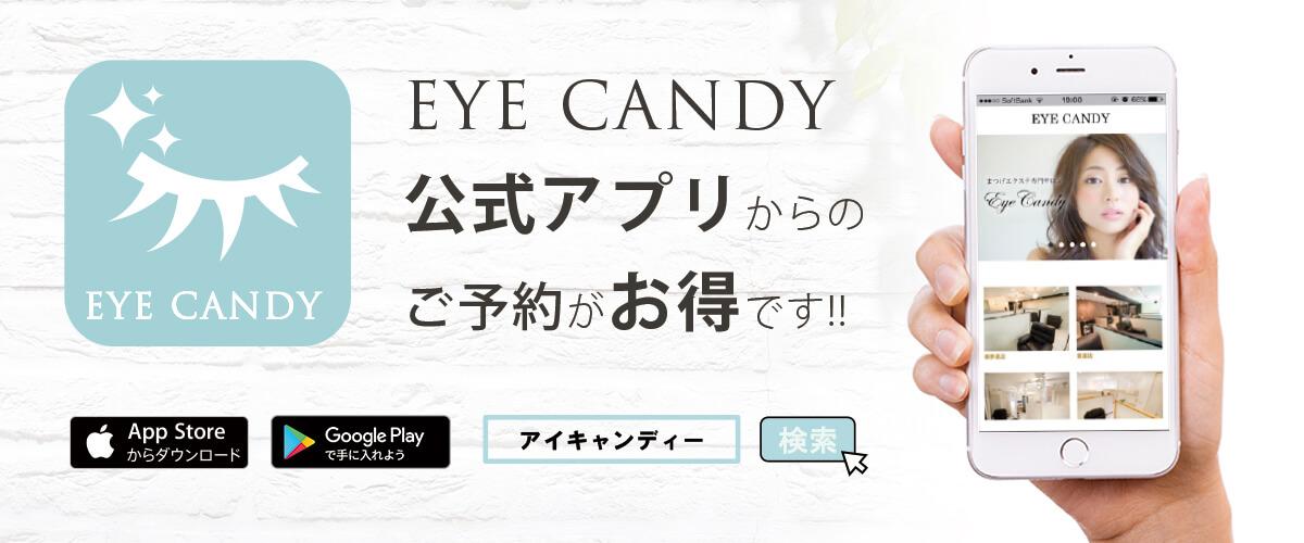 EYE CANDY 公式アプリからの予約がお得です!!